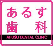あるす歯科